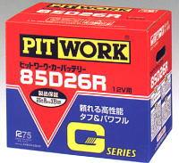 車用高性能バッテリーピットワークバッテリー